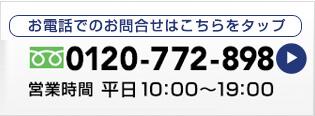 0120-772-898