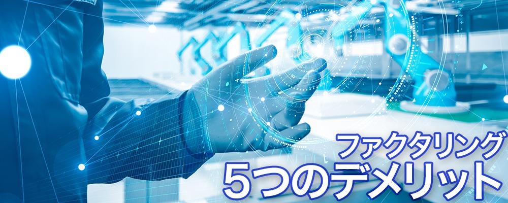 ファクタリング5つのリスク・デメリット