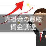 売掛金買取サービスなら即日20万~5000万円の資金調達が可能
