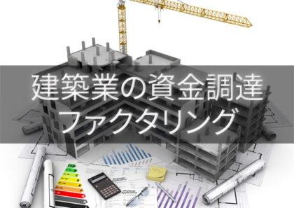 建築業の資金調達は即日資金化が可能なファクタリングが有効