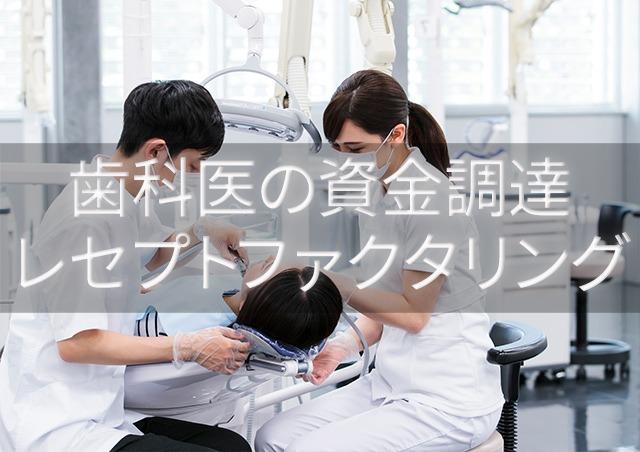 歯科医の資金調達。レセプトファクタリング