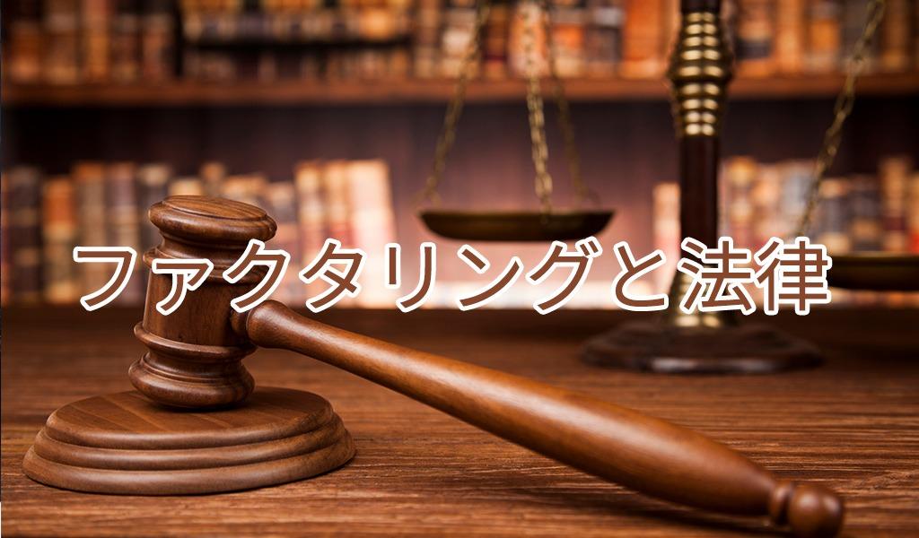 ファクタリングと法律