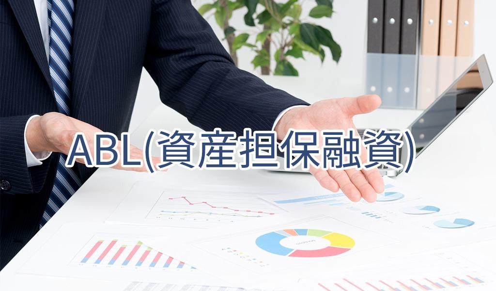 ABL(資産担保融資)