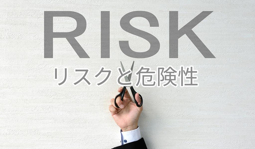リスクと危険性