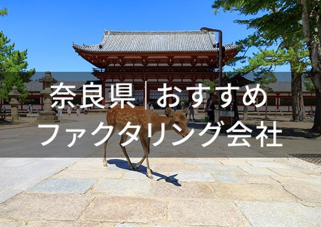 ファクタリングで最短即日の資金調達「奈良県」編