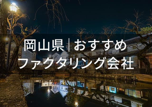 奈良で即日資金調達ファクタリング|奈良県内のファクタリング会社