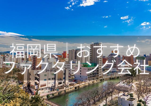 福岡で即日資金調達ファクタリング|福岡県内のファクタリング会社
