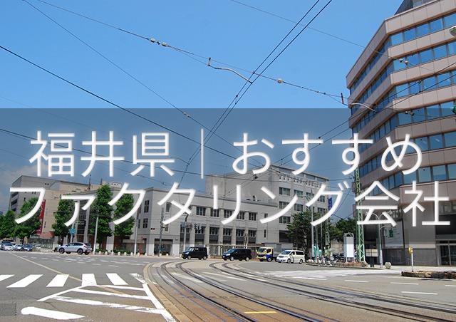 福井で即日資金調達ファクタリング|福井県内のファクタリング会社