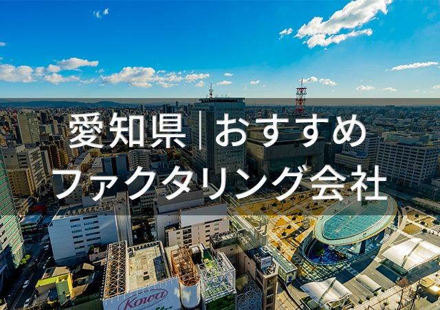 愛知で即日資金調達ファクタリング|神奈川内のファクタリング会社