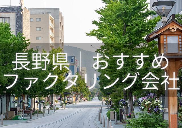 長野で即日資金調達ファクタリング|長野県内のファクタリング会社