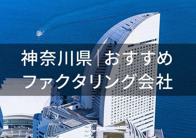 神奈川で即日資金調達ファクタリング 神奈川内のファクタリング会社