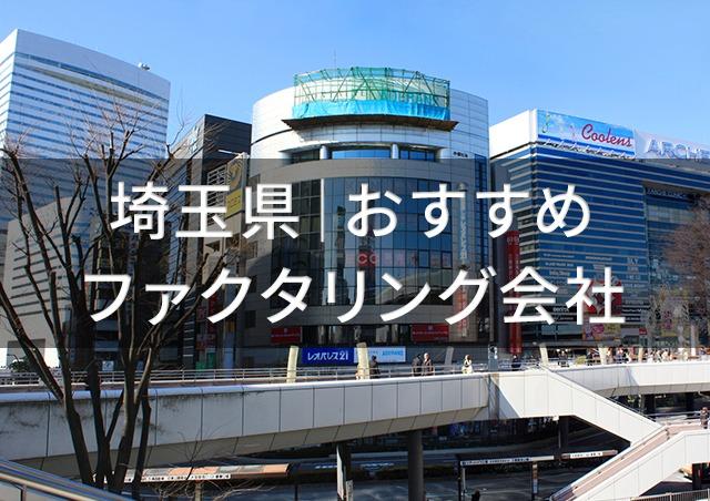 埼玉で即日資金調達ファクタリング|埼玉県内のファクタリング会社