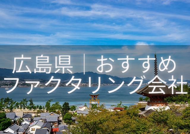 広島で即日資金調達ファクタリング|広島県内のファクタリング会社