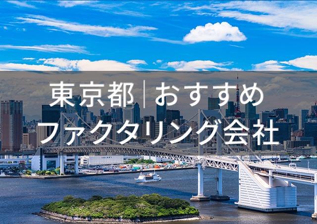 東京で即日資金調達ファクタリング|神奈川内のファクタリング会社