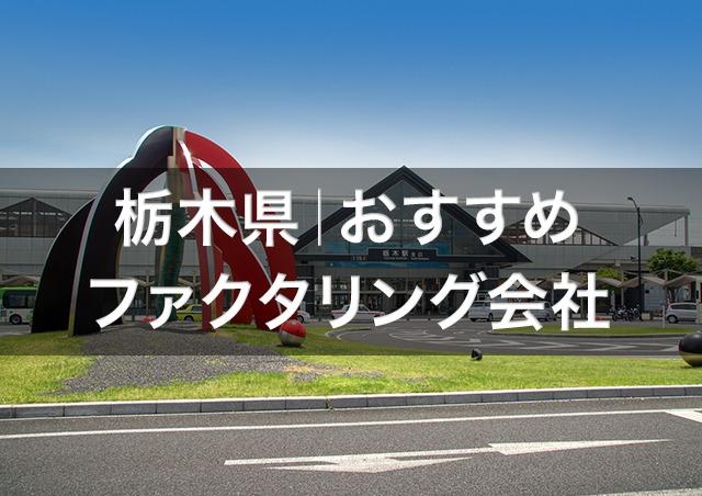 栃木で即日資金調達ファクタリング|栃木県内のファクタリング会社