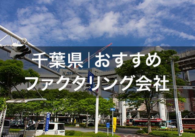千葉で即日資金調達ファクタリング|千葉県内の優良ファクタリング会社