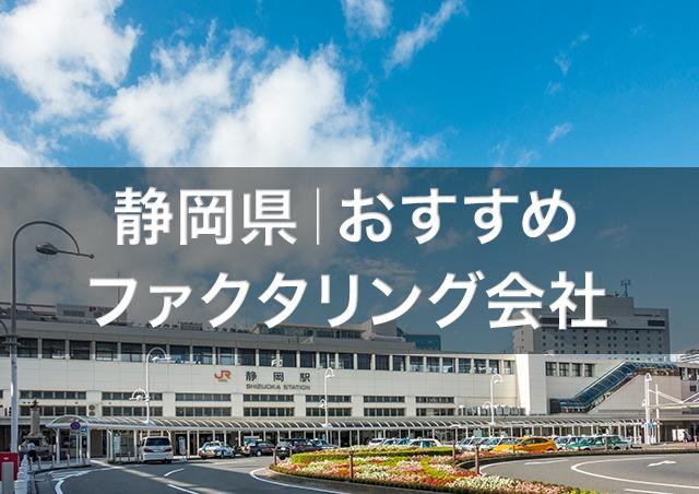 静岡で即日資金調達ファクタリング|静岡県内の優良ファクタリング会社