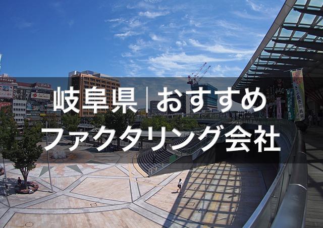 岐阜で即日資金調達ファクタリング|岐阜県内の優良ファクタリング会社