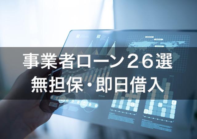 事業者ローン26選