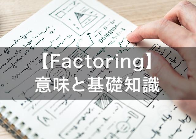 Factoringの意味と基礎知識
