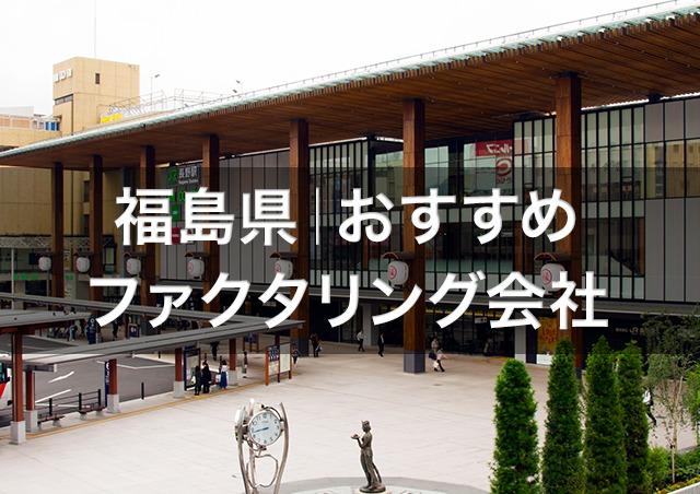 福島で即日資金調達ファクタリング|福島県内のおすすめファクタリング会社3選