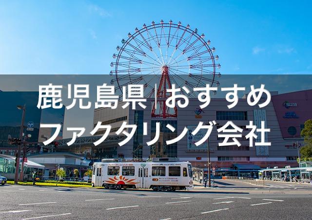 鹿児島で即日資金調達ファクタリング|滋賀県内のおすすめファクタリング会社3選