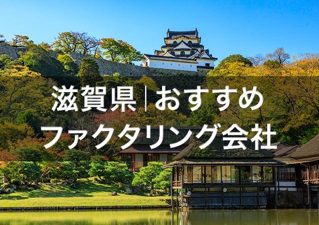 滋賀で即日資金調達ファクタリング|滋賀県内のおすすめファクタリング会社3選