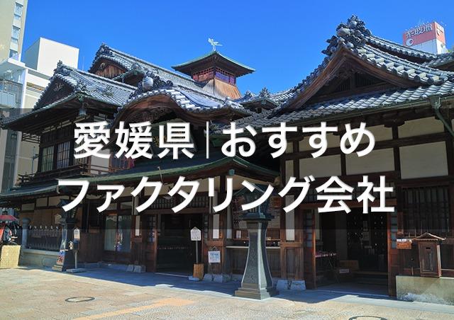 愛媛で即日資金調達ファクタリング|愛媛県内のおすすめファクタリング会社3選