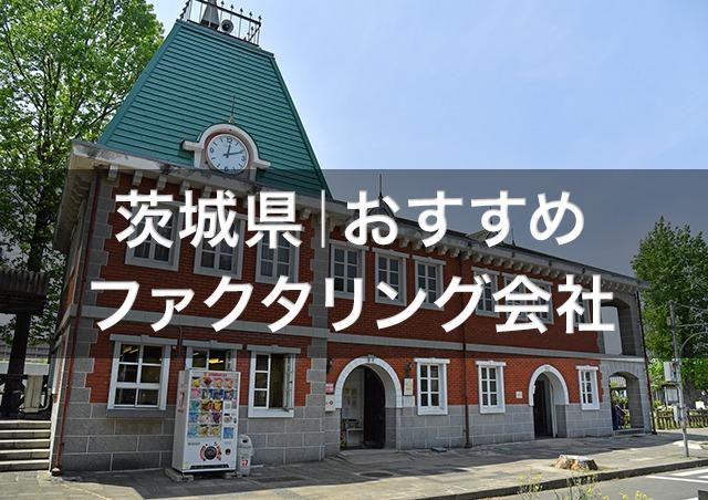 茨城で即日資金調達ファクタリング|茨城県内のおすすめファクタリング会社3選
