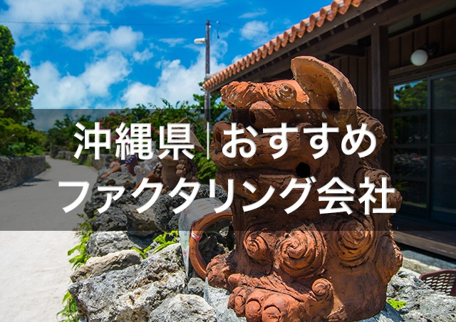 沖縄で即日資金調達ファクタリング 滋賀県内のおすすめファクタリング会社3選