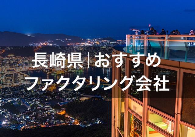 長崎で即日資金調達ファクタリング 長崎県内のおすすめファクタリング会社3選