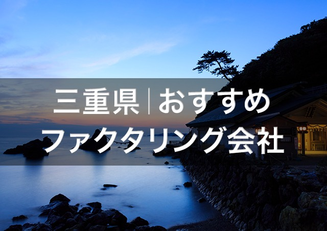 三重で即日資金調達ファクタリング|三重県内のおすすめファクタリング会社3選