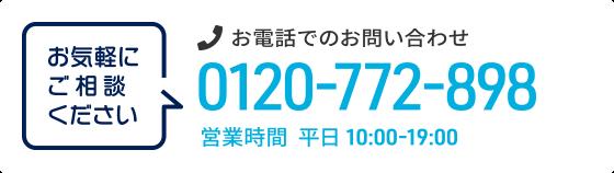 お電話でのお問い合わせ:0120-771-898