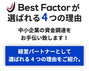 Best Factorが選ばれる4つの理由:中小企業の資金調達をお手伝い致します!