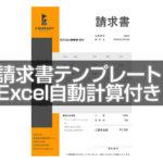 請求書テンプレートExcel版~自動計算付きスタイリッシュデザイン~無料&登録不要