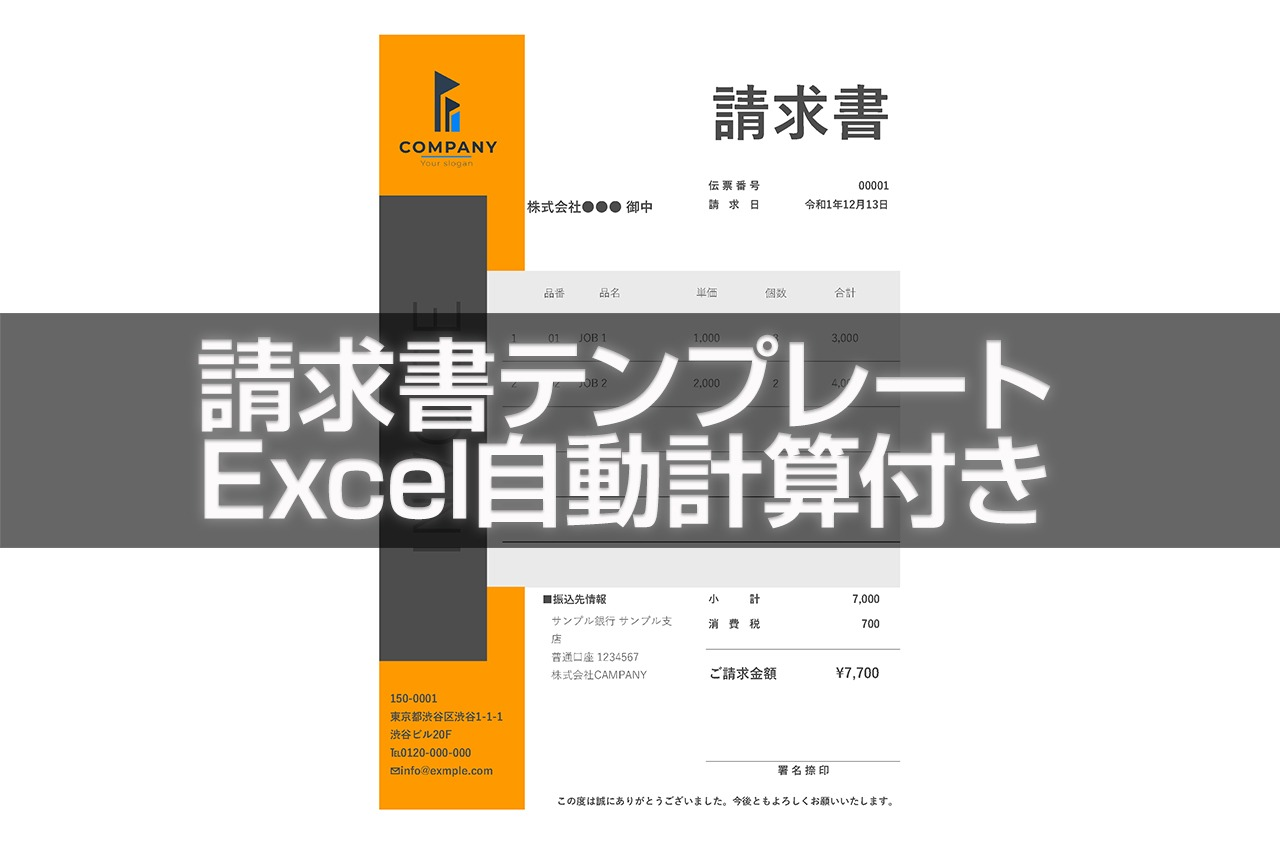 請求書テンプレートExcel自動計算付き/スタイリッシュデザイン