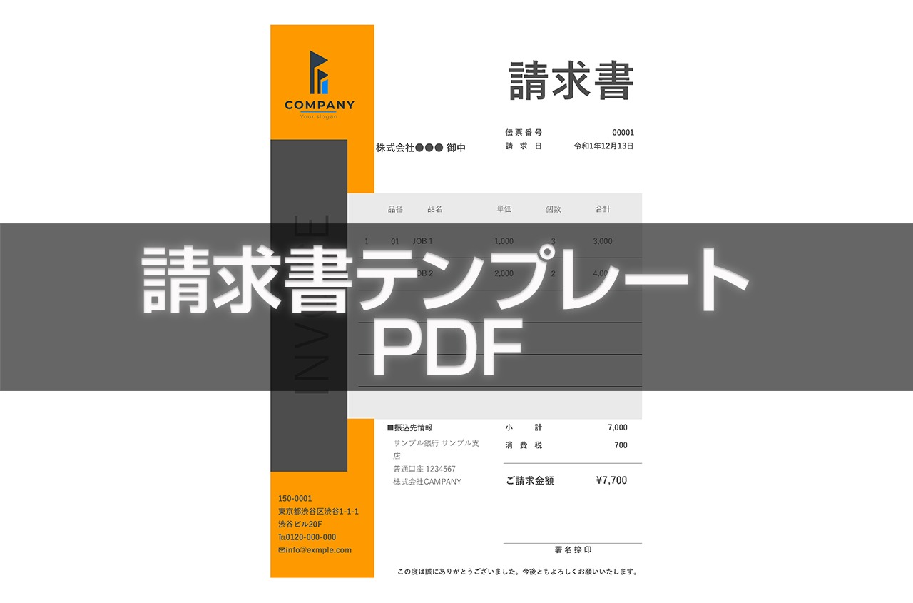 請求書テンプレートPDF/スタイリッシュデザイン