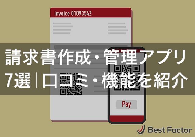 請求書作成・管理無料スマホアプリ7選|口コミ・機能を紹介